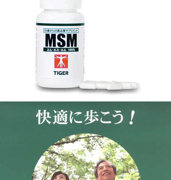 MSM(エム・エス・エム) 100%